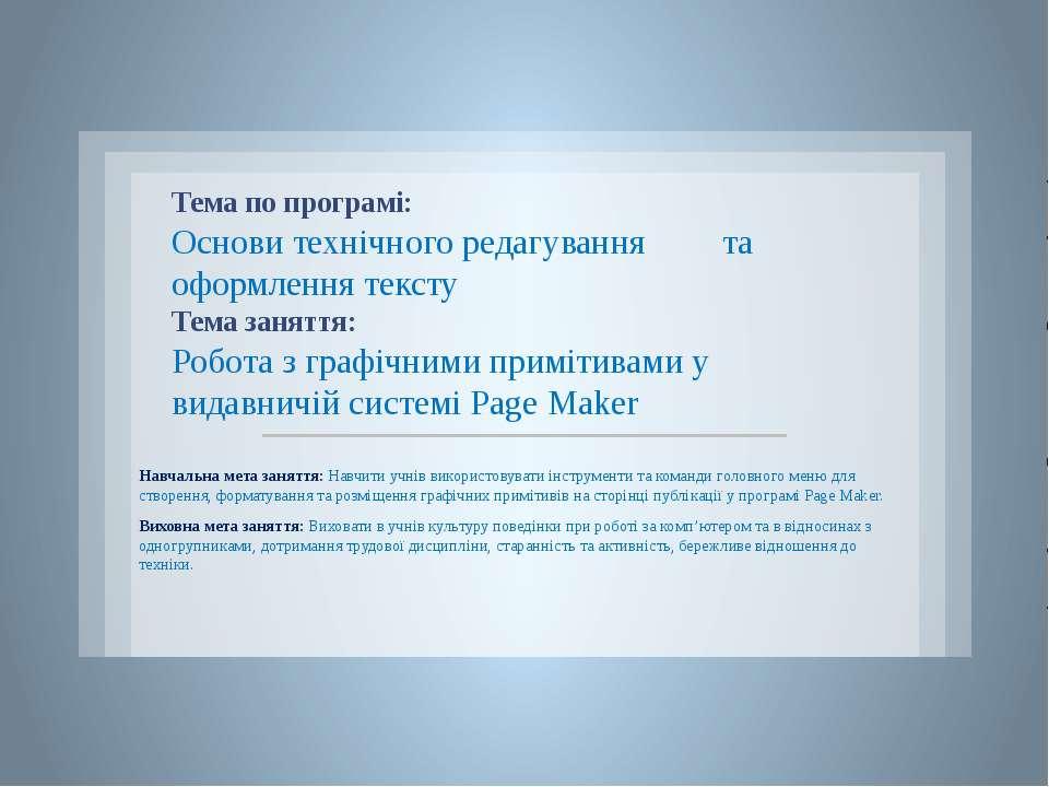 Тема по програмі: Основи технічного редагування та оформлення тексту Тема зан...