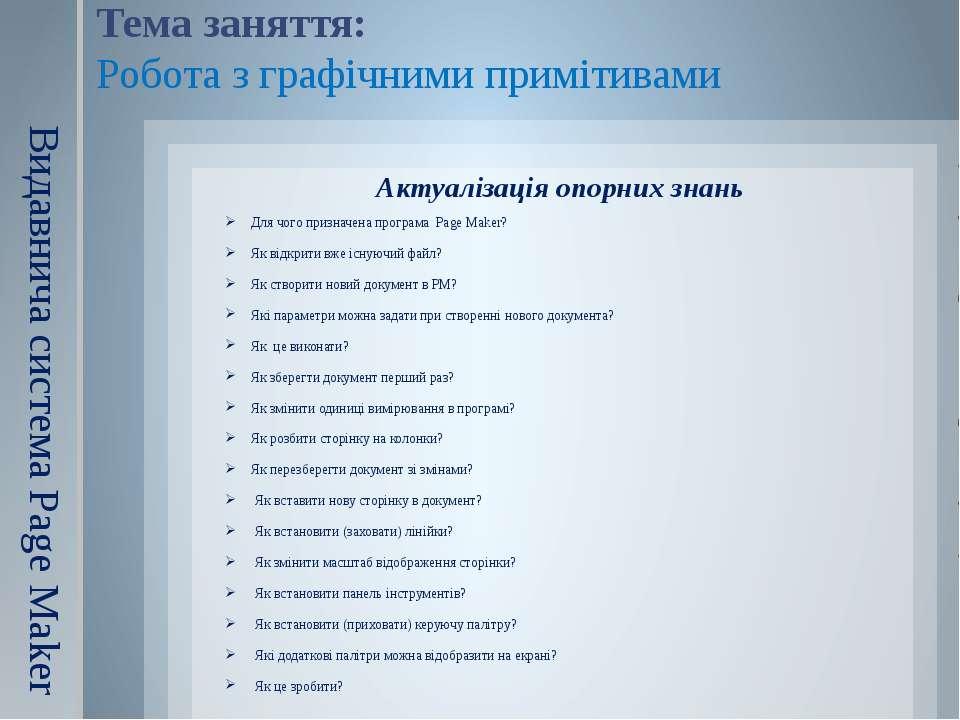 Тема заняття: Робота з графічними примітивами Видавнича система Page Maker Дл...