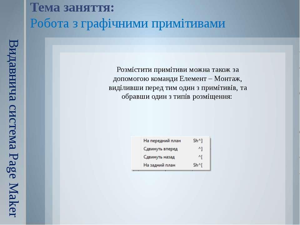 Видавнича система Page Maker Тема заняття: Робота з графічними примітивами Ро...
