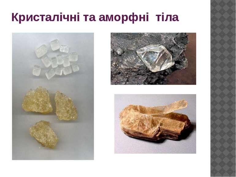 Кристалічні та аморфні тіла