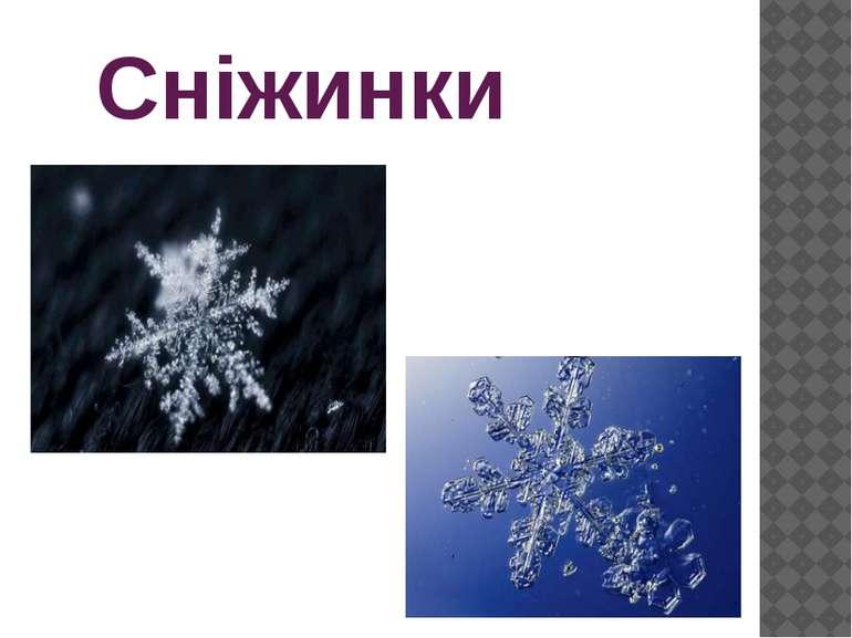 Сніжинки