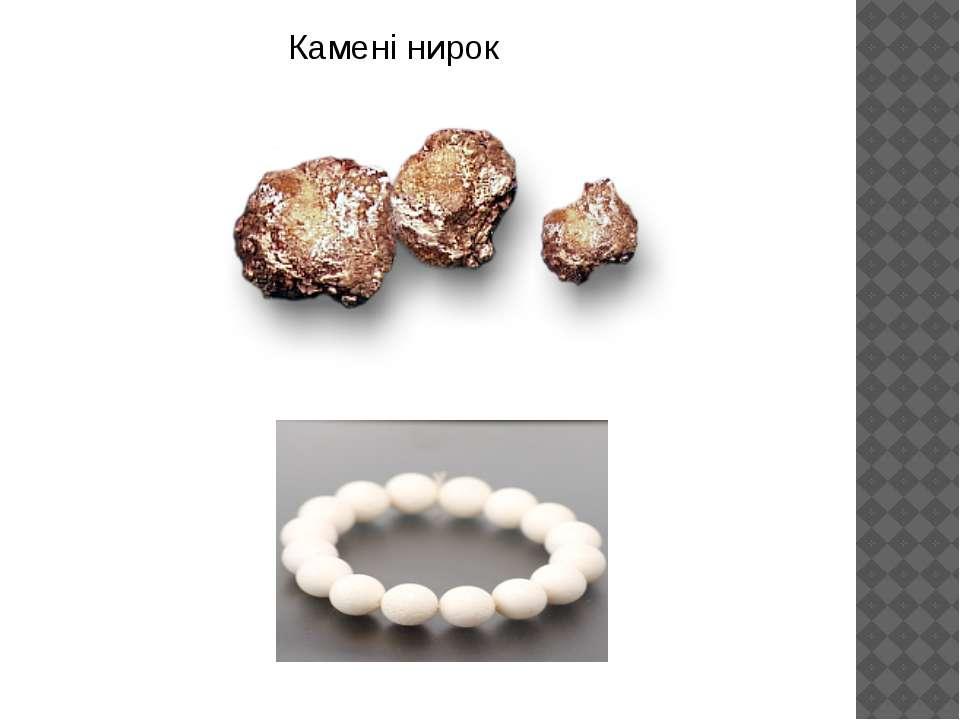 Камені нирок Корали
