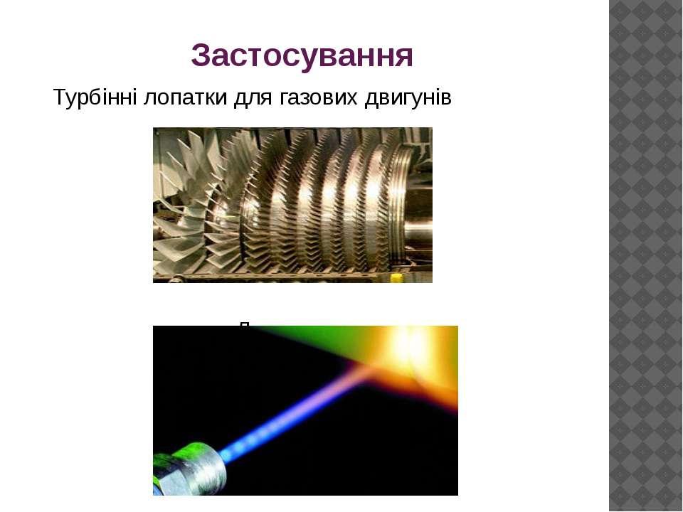 Застосування Турбінні лопатки для газових двигунів Лазери