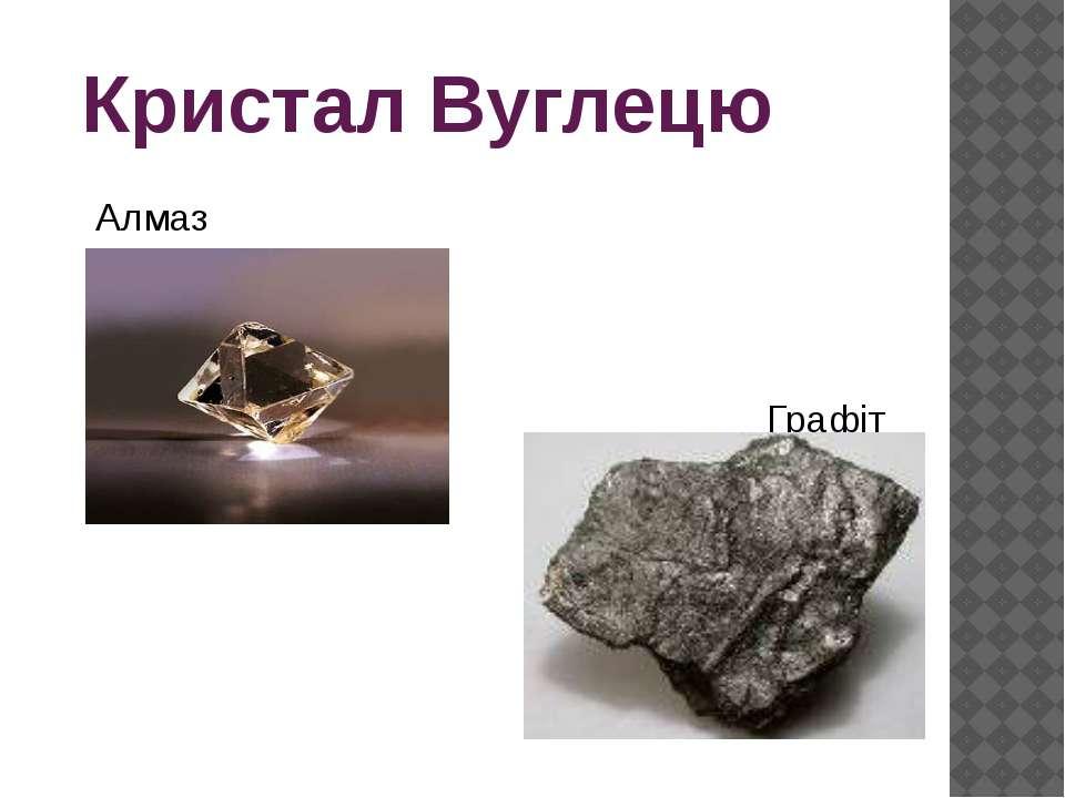 Кристал Вуглецю Алмаз Графіт