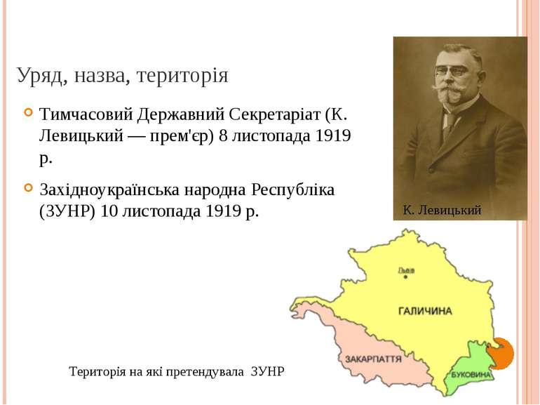 Уряд, назва, територія Тимчасовий Державний Секретаріат (К. Левицький — прем'...