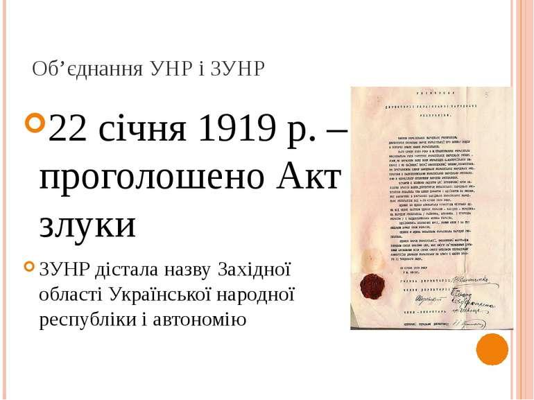 Об'єднання УНР і ЗУНР 22 січня 1919 р. – проголошено Акт злуки ЗУНР дістала н...
