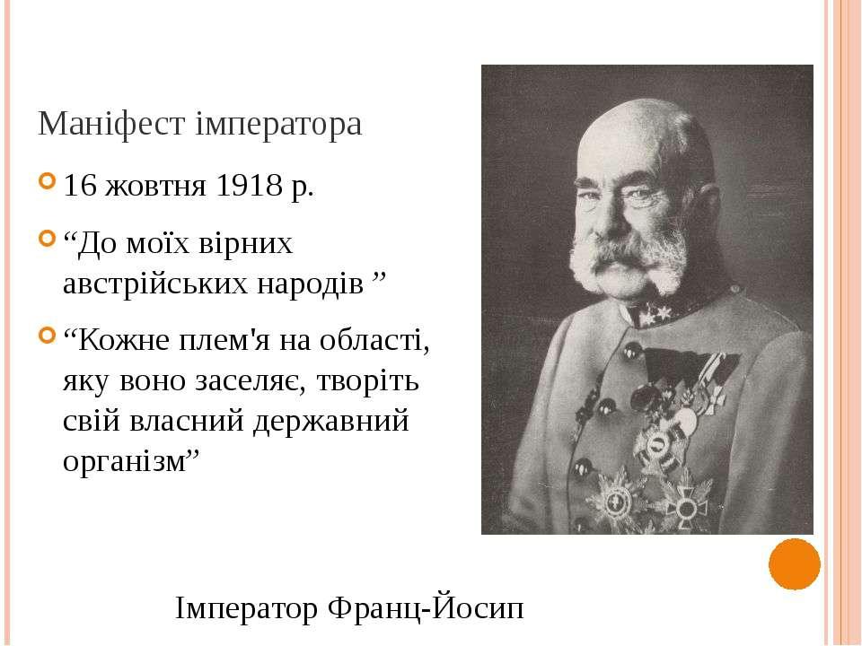 """Маніфест імператора 16 жовтня 1918 р. """"До моїх вірних австрійських народів """" ..."""