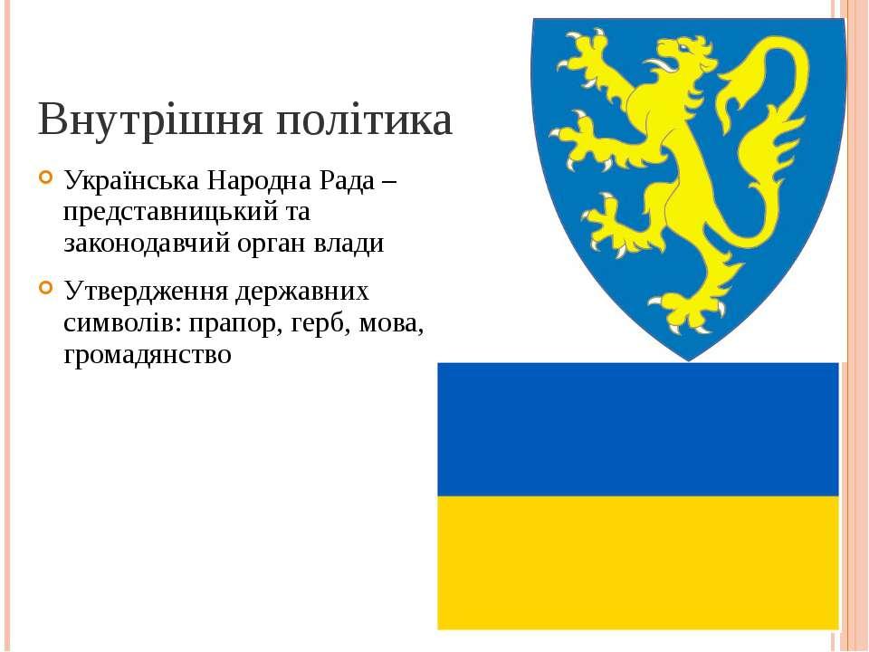 Внутрішня політика Українська Народна Рада – представницький та законодавчий ...