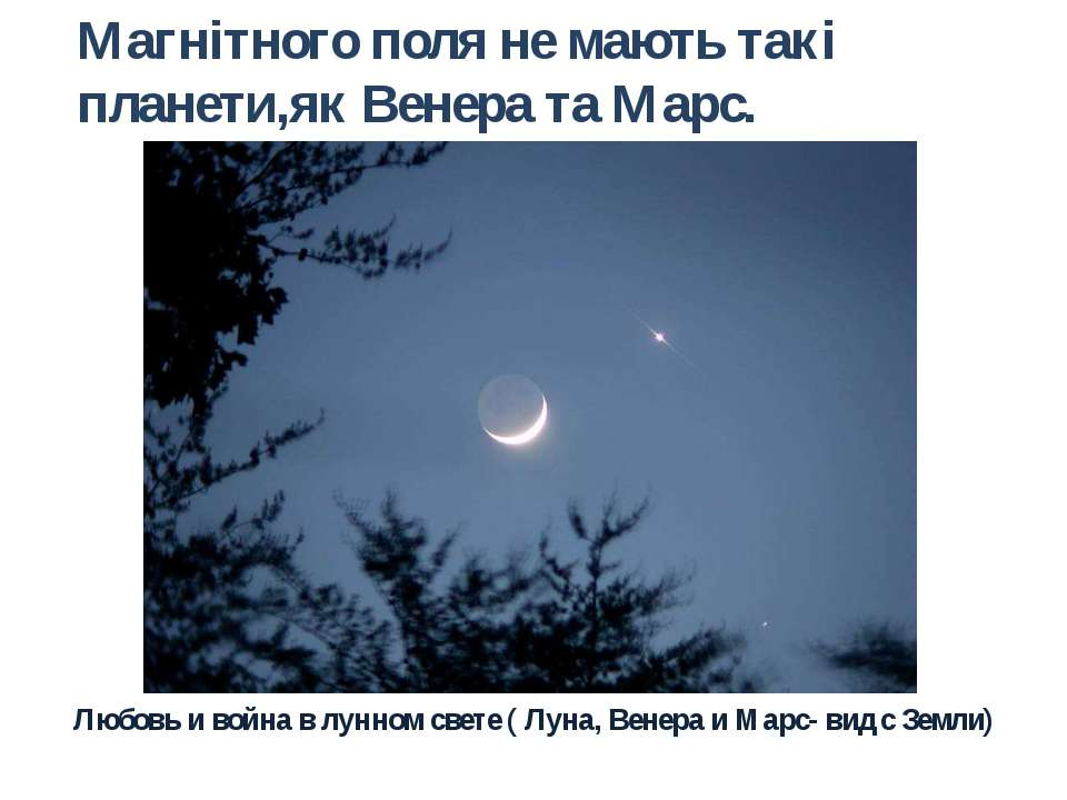 Любовь и война в лунном свете ( Луна, Венера и Марс- вид с Земли) Магнітного ...