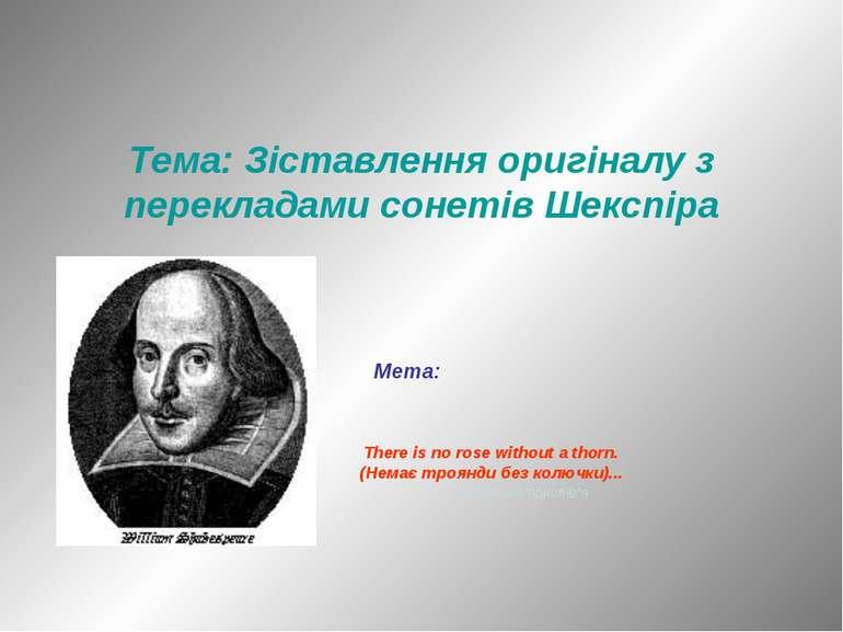 Тема: Зіставлення оригіналу з перекладами сонетів Шекспіра Мета: There is no ...