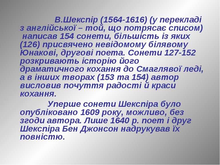 В.Шекспір (1564-1616) (у перекладі з англійської – той, що потрясає списом) н...