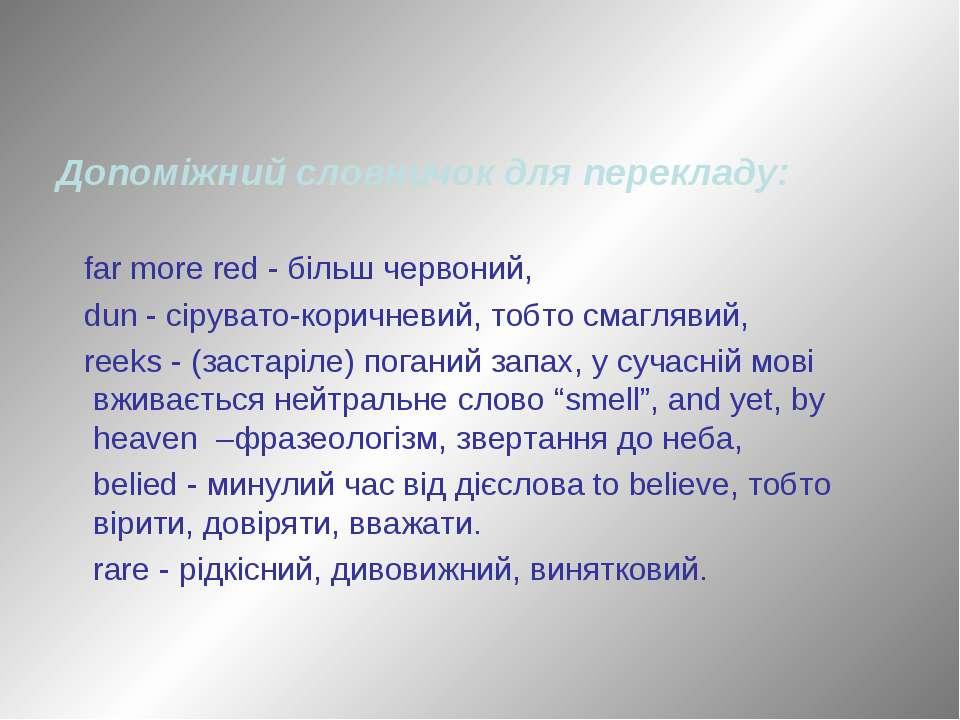 Допоміжний словничок для перекладу: far more red - більш червоний, dun - сіру...