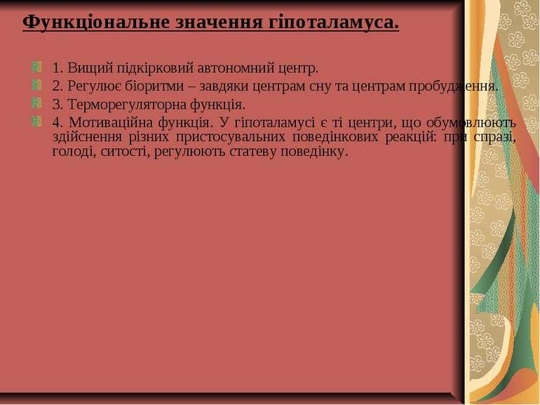 Функціональне значення гіпоталамуса. 1. Вищий підкірковий автономний центр. 2...