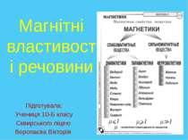 Магнітні властивості речовини Підготувала: Учениця 10-Б класу Сквирського ліц...