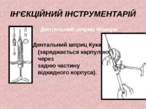 ІН'ЄКЦІЙНИЙ ІНСТРУМЕНТАРІЙ Дентальний шприц Фішера (заряджається карпулою чер...