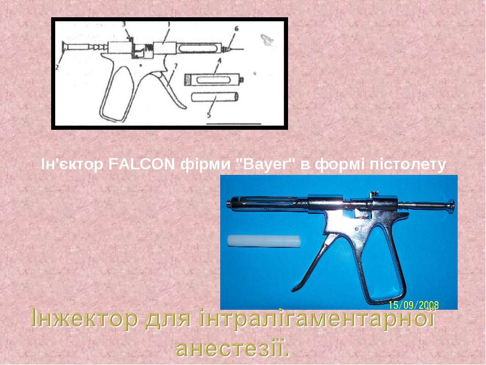 """Ін'єктор FALCON фірми """"Bayer"""" в формі пістолету"""