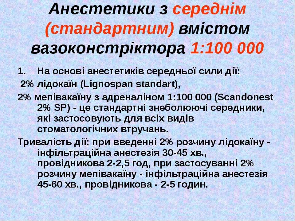 Анестетики з середнім (стандартним) вмістом вазоконстріктора 1:100 000 На осн...