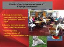 Розділ «Практика використання ІКТ в процесі навчання» 5.Проведення семінарів,...