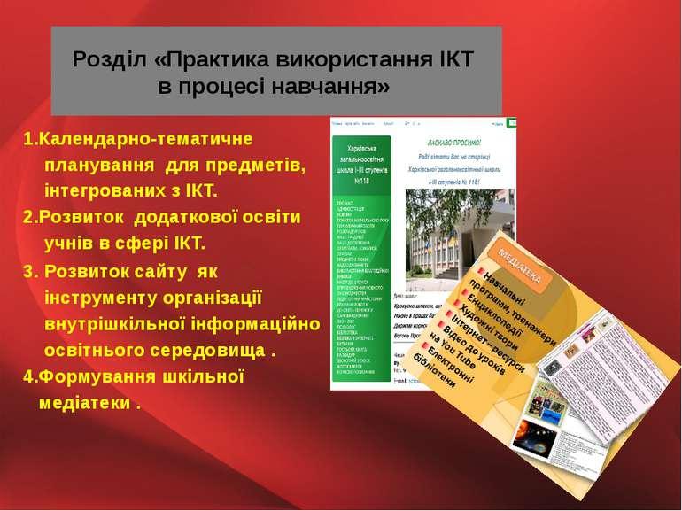 Розділ «Практика використання ІКТ в процесі навчання» 1.Календарно-тематичне ...
