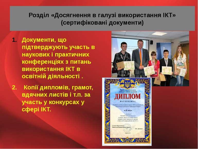 Розділ «Досягнення в галузі використання ІКТ» (сертифіковані документи) Докум...