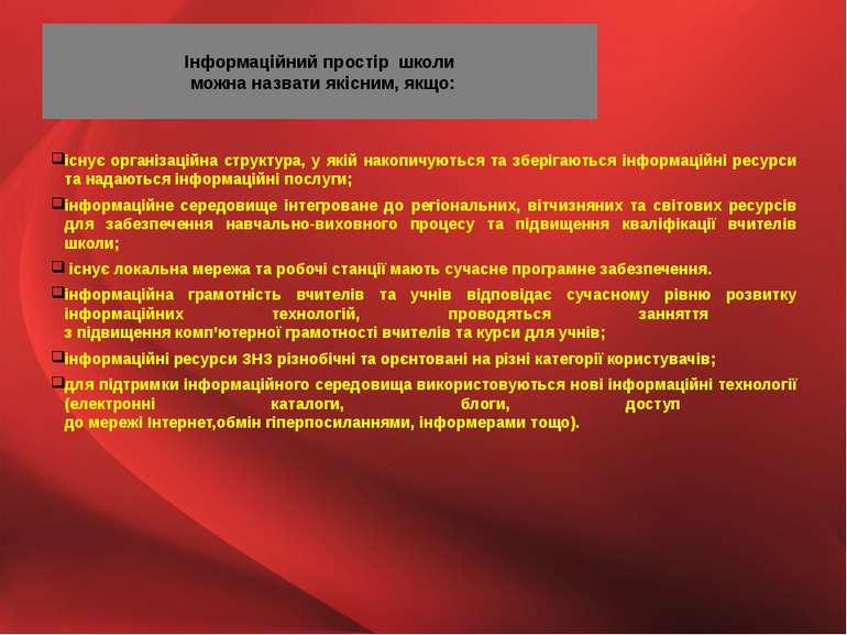 Інформаційний простір школи можна назвати якісним, якщо: існує організаційна ...