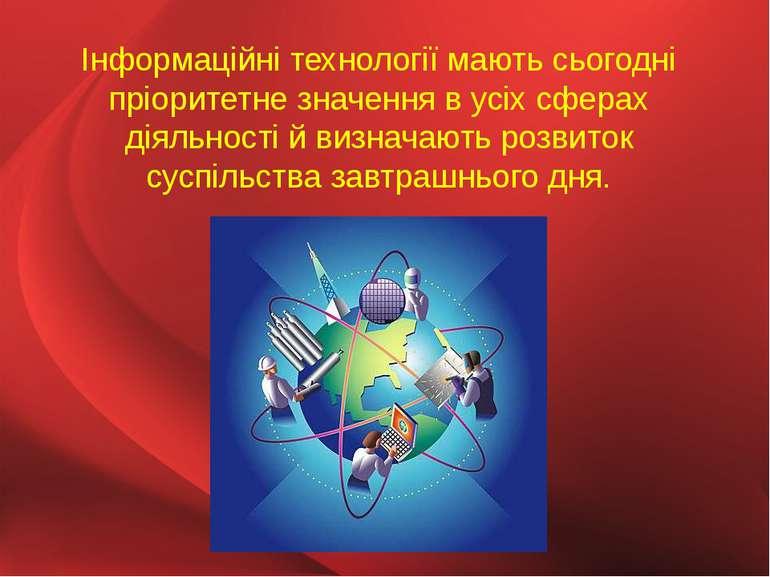 Інформаційні технології мають сьогодні пріоритетне значення в усіх сферах дія...