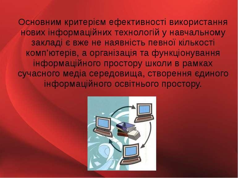 Основним критерієм ефективності використання нових інформаційних технологій у...