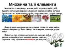 Множина та її елементи Ми часто говоримо: косяк риб; зграя птахів; рій бджіл;...