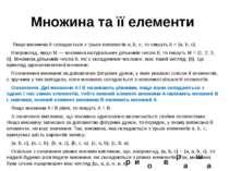 Множина та її елементи Якщо множина A складається з трьох елементів a, b, c, ...