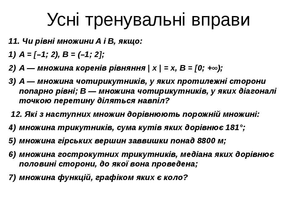 Усні тренувальні вправи 11. Чи рівні множини A і B, якщо: A = [–1; 2), B = (–...