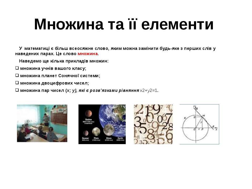 Множина та її елементи У математиці є більш всеосяжне слово, яким можна замін...