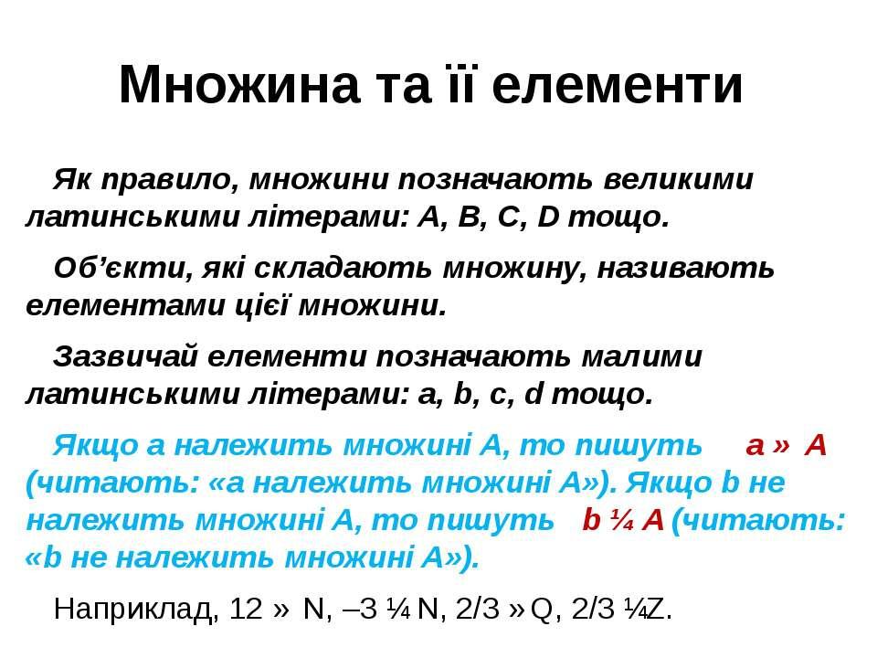 Множина та її елементи Як правило, множини позначають великими латинськими лі...