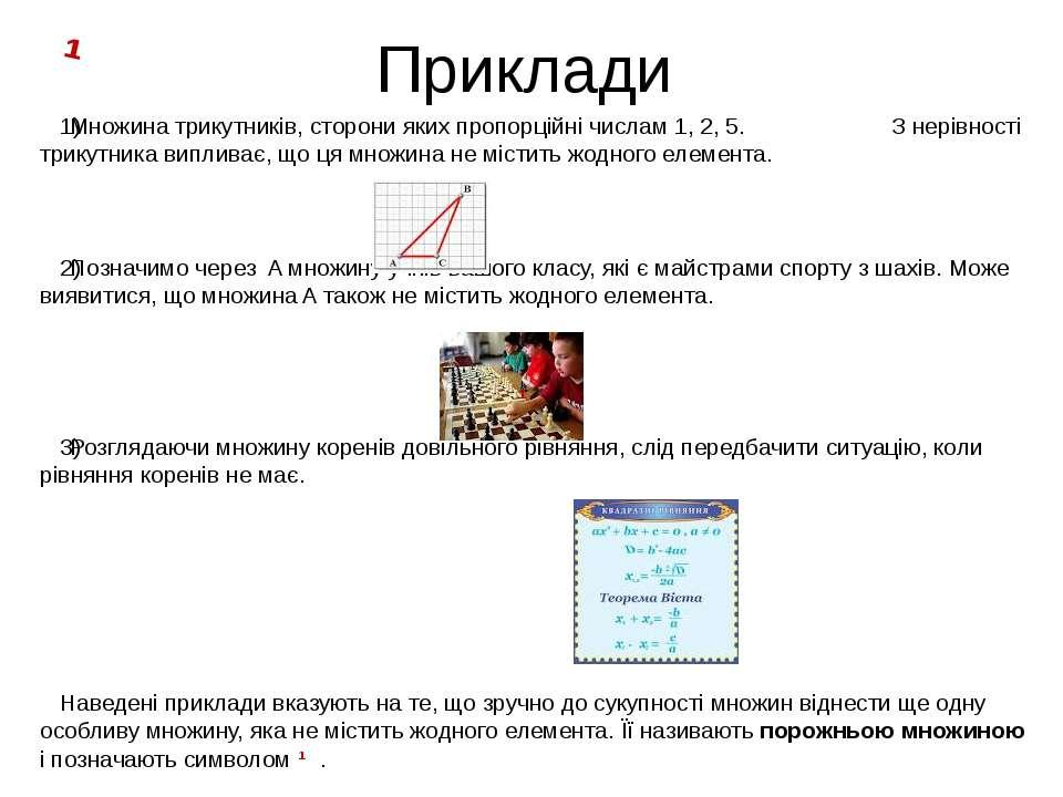 Приклади Множина трикутників, сторони яких пропорційні числам 1, 2, 5. З нері...