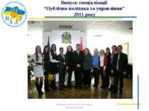 """Випуск спеціалізації """"Публічна політика та управління"""" 2011 року Кафедра полі..."""