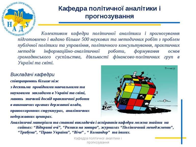 Колективом кафедри політичної аналітики і прогнозування підготовлено і видано...