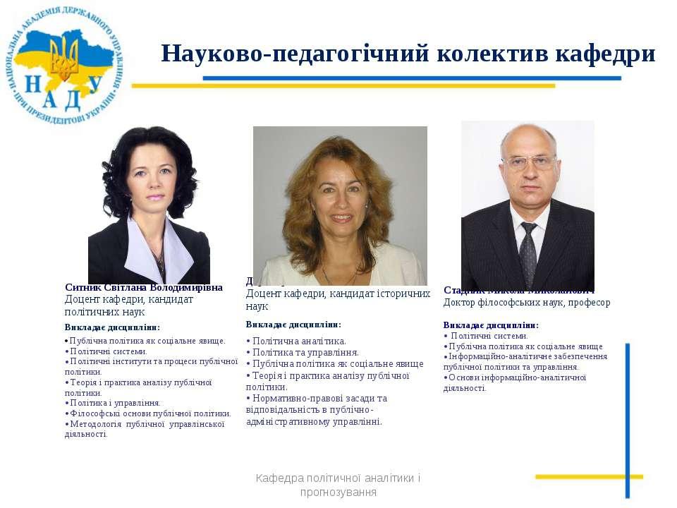 Кафедра політичної аналітики і прогнозування Науково-педагогічний колектив ка...
