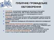 ПУБЛІЧНЕ ГРОМАДСЬКЕ ОБГОВОРЕННЯ СУБ'ЄКТИ: легалізовані громадські організації...