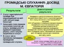 ГРОМАДСЬКІ СЛУХАННЯ: ДОСВІД М. ЄВПАТОРІЯ Статут територіальної громади був оп...