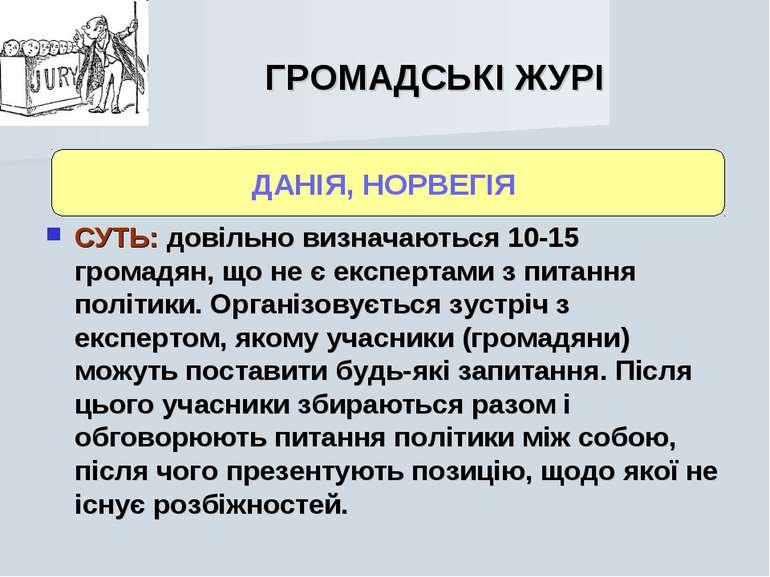 ГРОМАДСЬКІ ЖУРІ СУТЬ: довільно визначаються 10-15 громадян, що не є експертам...