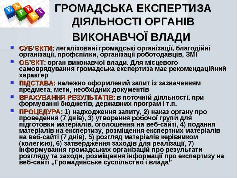 ГРОМАДСЬКА ЕКСПЕРТИЗА ДІЯЛЬНОСТІ ОРГАНІВ ВИКОНАВЧОЇ ВЛАДИ СУБ'ЄКТИ: легалізов...