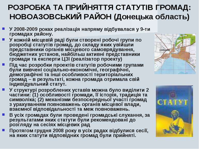 РОЗРОБКА ТА ПРИЙНЯТТЯ СТАТУТІВ ГРОМАД: НОВОАЗОВСЬКИЙ РАЙОН (Донецька область)...