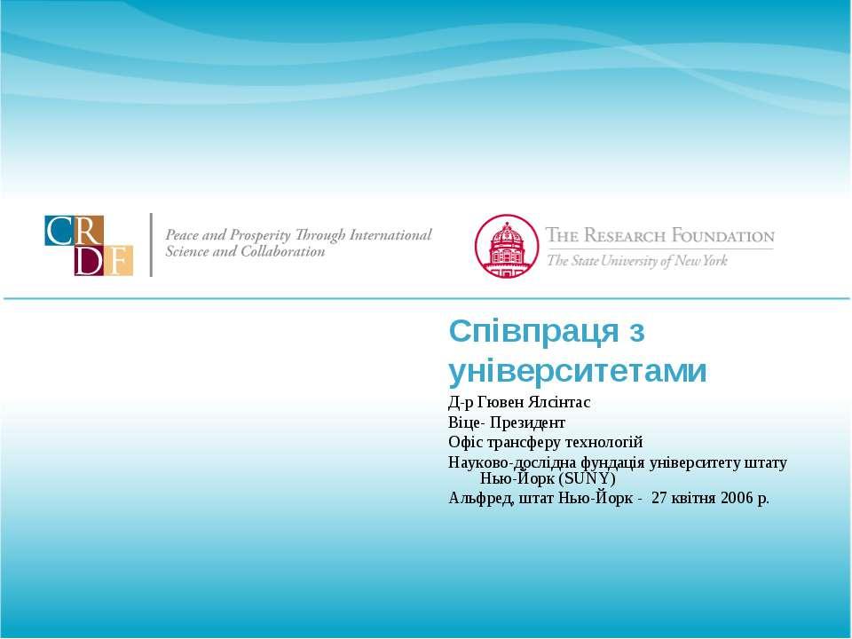 Співпраця з університетами Д-р Гювен Ялсінтас Віце- Президент Офіс трансферу ...