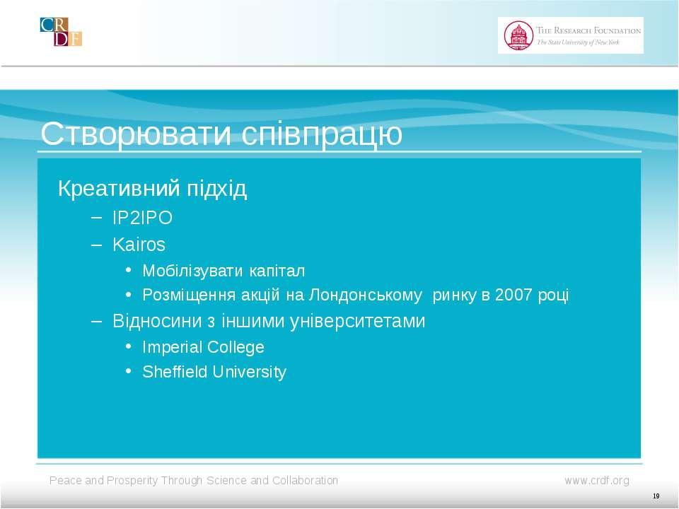 Створювати співпрацю Креативний підхід IP2IPO Kairos Мобілізувати капітал Роз...