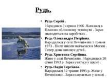 Рудь. Рудь Сергій . Народився 2 серпня 1966 .Навчався в Планово обліковому те...