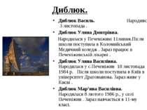 Диблюк. Диблюк Василь. Народився 3 листопада . Диблюк Уляна Дмитрівна. Народи...