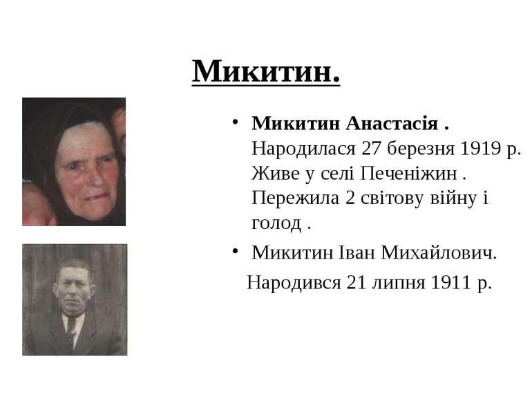 Микитин. Микитин Анастасія . Народилася 27 березня 1919 р. Живе у селі Печені...