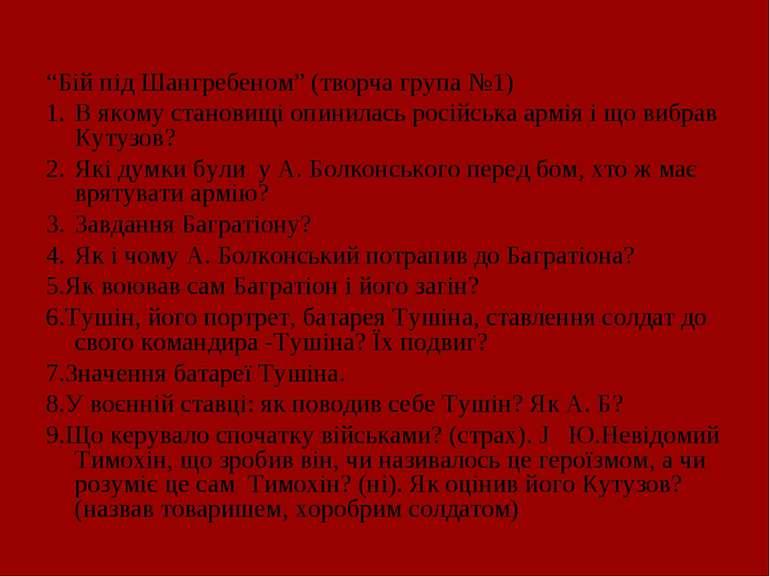 """""""Бій під Шангребеном"""" (творча група №1) В якому становищі опинилась російська..."""