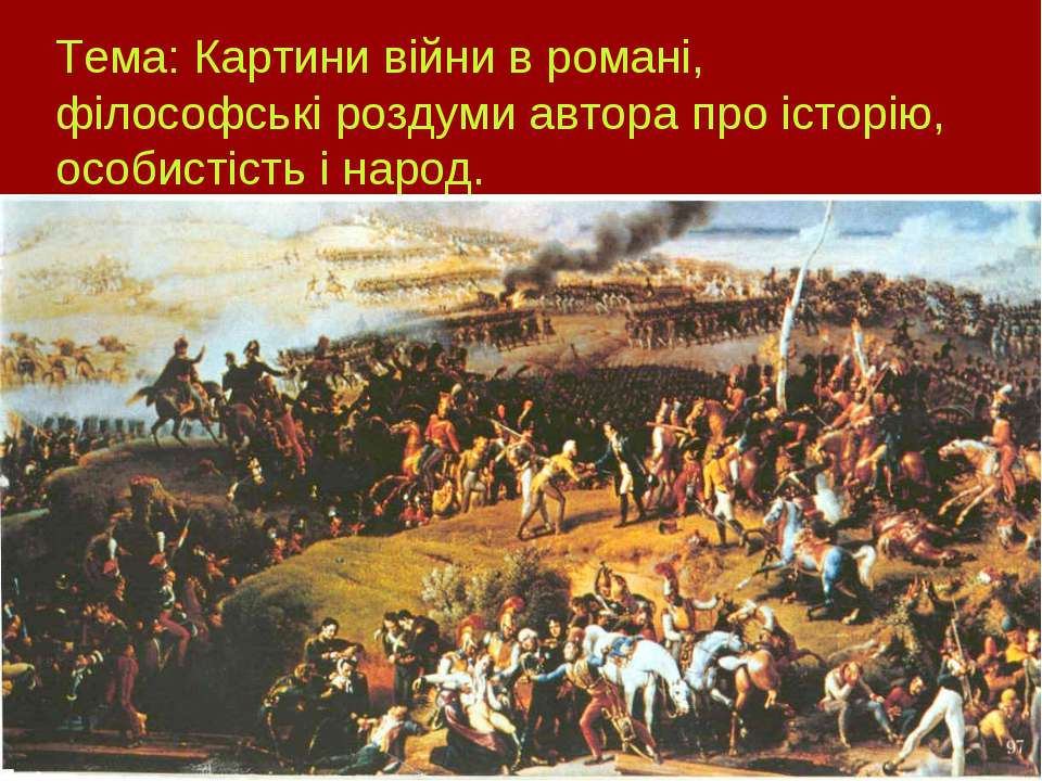 Тема: Картини війни в романі, філософські роздуми автора про історію, особист...