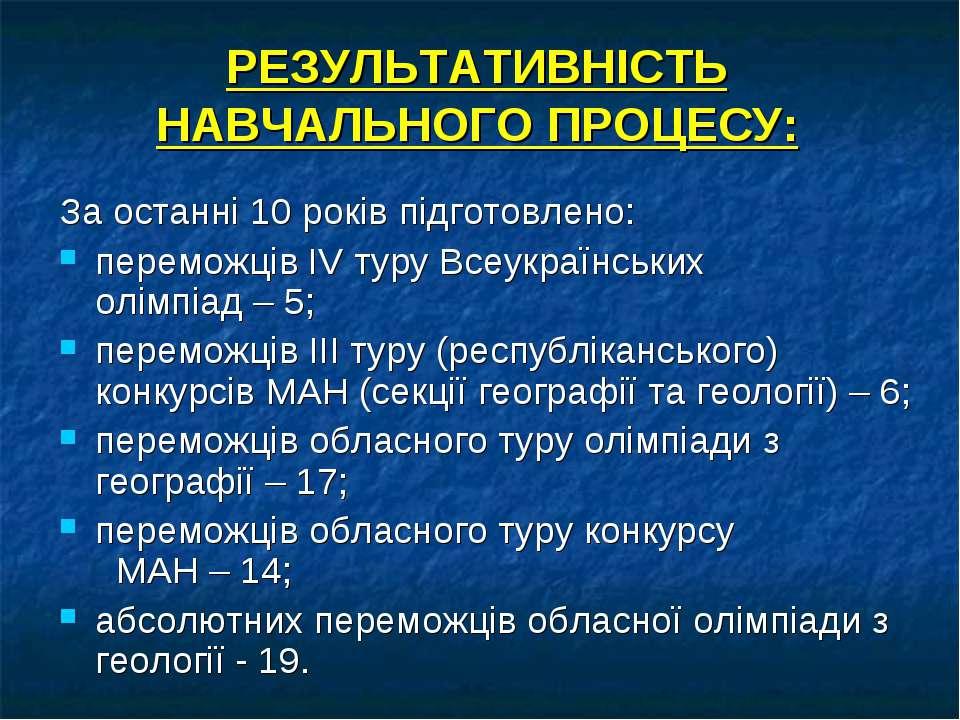 РЕЗУЛЬТАТИВНІСТЬ НАВЧАЛЬНОГО ПРОЦЕСУ: За останні 10 років підготовлено: перем...