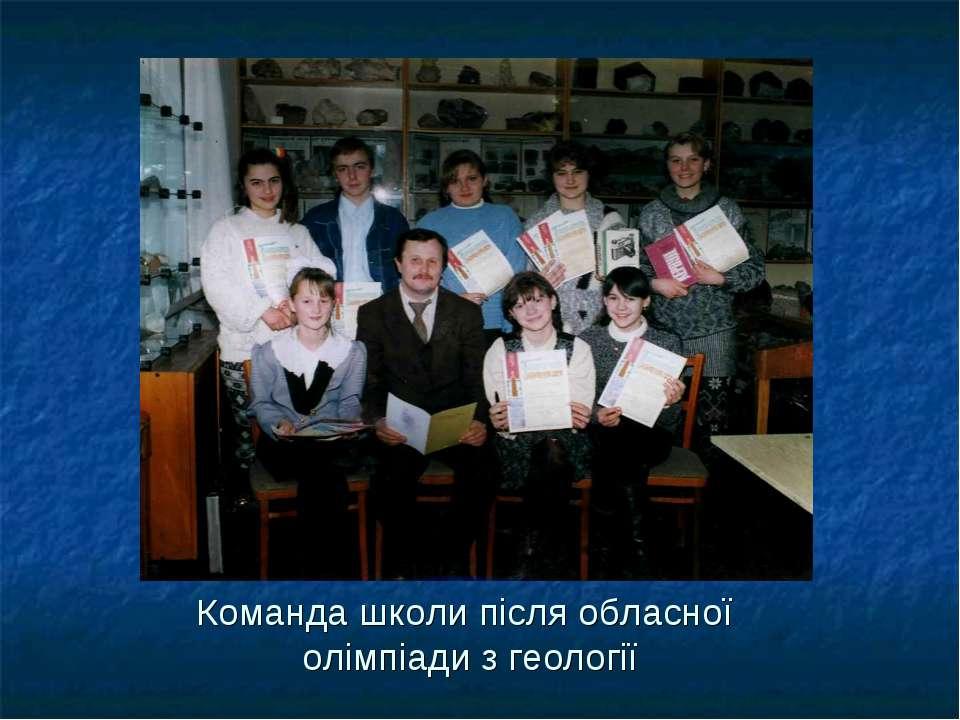 Команда школи після обласної олімпіади з геології